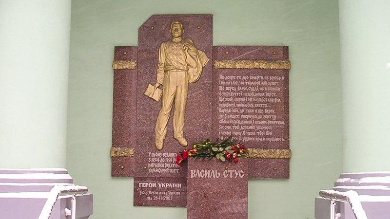 Барельєф Василя Стуса на філологічному факультеті ДонНУ