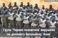 """Група ультрас """"Динамо"""" вступила до батальйону """"Азов"""" (ОНОВЛЕНО)"""