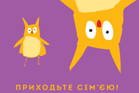 """Оголошено програму """"Чілдрен Кінофесту-2016"""""""