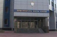 Киевская прокуратура поддержала протестующих против стройки на Березняках