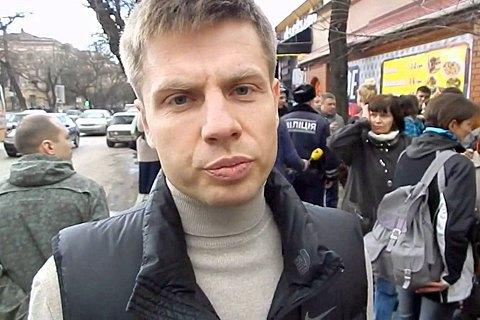 Дело о попытке похищения нардепа Гончаренко передано в суд