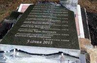 На трасі біля Бахмута розбили пам'ятник загиблим у ДТП бійцям Нацгвардії