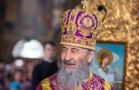 УПЦ МП має офіційно визнати своєю материнською структурою РПЦ, – законопроєкт Резнікова