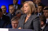 Геращенко хотіла б бачити в миротворчій місії на Донбасі багато жінок