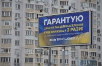 Тимошенко і Зеленський лідирують у президентському рейтингу