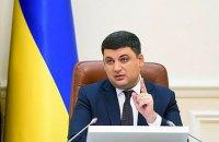 Украина накопила достаточно газа, отопительному сезону ничего не угрожает, - Гройсман