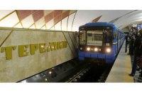 КГГА предупредила, что метро снова могут перекрыть