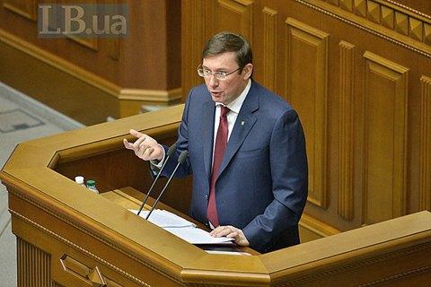 """Луценко заявил, что уголовная статья о незаконном обогащении была """"мертвой"""""""