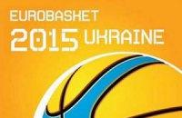 Україна залишилася без Євробаскету-2015