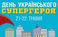 В Киеве проведут День украинского супергероя