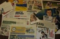 Лівий сектор: чому в Україні квітне популізм?