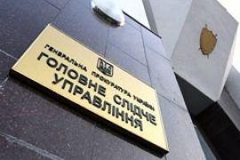"""В Генпрокуратуре украли документы дела об изнасиловании в """"Артеке"""""""