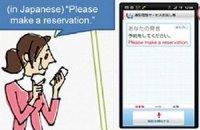 Японці навчилися перекладати телефонні розмови