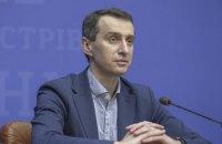 Ляшко: Україна може отримати вакцину від ковіду вже найближчим часом
