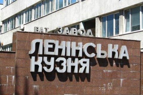 """Київський завод """"Ленінська кузня"""" оголосив конкурс на нову назву"""