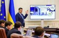 Кабмин принял бюджетную резолюцию с макропрогнозами на 2019-2021 годы