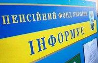 Пенсійному фонду не вистачає 80 млрд гривень, - Розенко