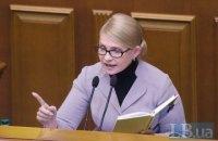 Тимошенко запропонувала сформувати тимчасовий уряд