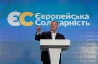 Порошенко відповів на заклик команди Зеленського підписати новий міжнародний договір