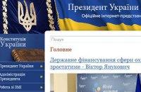 Президентский сайт отбил DDOS-атаку