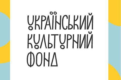 Український культурний фонд оголосив результати конкурсів на отримання фінансування