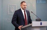 Ермак предложил создать Совет ветеранов при Офисе президента