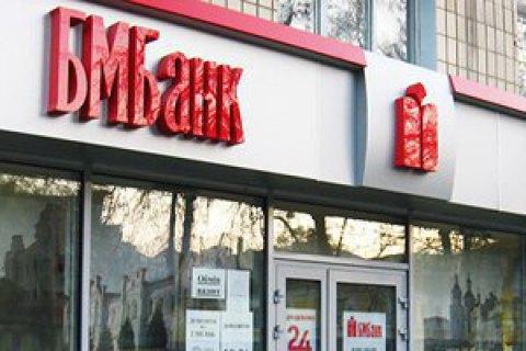 Нацкомиссия по ценным бумагам сняла санкции с принадлежащего России БМ Банка