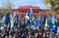 У Києві відбулися традиційна хода на честь УПА та марш до Дня захисників (оновлено)