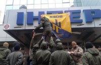 """Представители Нацкорпуса пришли к """"Интеру"""" на бессрочную акцию"""
