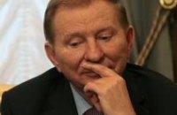 Кучма приедет в Днепропетровск на встречу выпускников