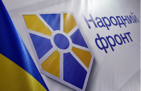 """Діяльність Саакашвілі шкодить Україні, - """"Народний фронт"""""""