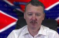 Гиркин получил 15 млн рублей за Славянскую кампанию, - СМИ