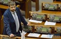 СМИ сообщили о повторном представлении на снятие неприкосновенности с Мосийчука