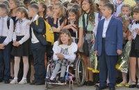 Школярам з особливими освітніми потребами можуть продовжити навчання на 2 роки