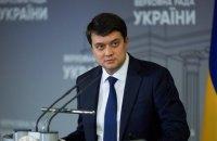 """Разумков утримався щодо рішення РНБО через відсутність """"додаткової інформації"""""""