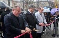 Порошенко відкрив у Дніпрі унікальну для України дитячу лікарню