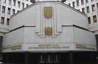 Митингующие установили флаг России на парламенте Крыма
