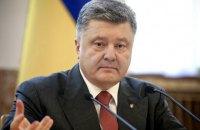 Порошенко: борьба на Донбассе направлена на защиту европейских ценностей