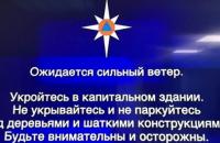 Телеканали у Москві призупинили мовлення через попередження МНС про погіршення погоди