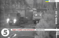 Опубликовано видео вывоза ценностей Януковича из Межигорья