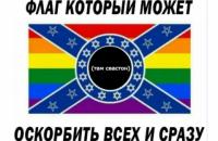 """В РФ житель Твери получил трое суток за """"флаг, который может оскорбить всех и сразу"""""""