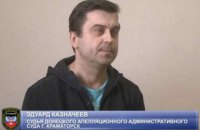 "Боевики ""ДНР"" взяли в заложники судью Донецкого апелляционного админсуда"
