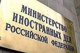 МИД РФ: Украина не впустила двух российских ученых на конференцию