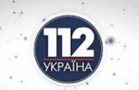 """Нацсовет по ТВ вынес предупреждение каналу """"112 Украина"""""""