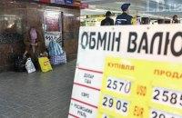 НБУ отозвал валютную лицензию у ранее крупнейшей сети обменных пунктов Украины