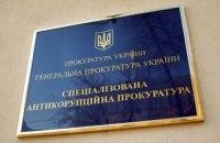 САП просить для ексчиновника ГПУ Щербини арешт із заставою у 3,6 млн гривень