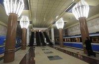 На неделе в Киеве откроют три станции метро