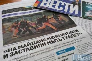 """Біля двох станцій київського метро вилучили тираж газети """"Вести"""""""