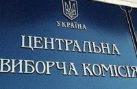 ЦВК перенесла центр виборчого округу зі Слов'янська