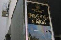 Витязя представили коллективу прокуратуры Киевской области